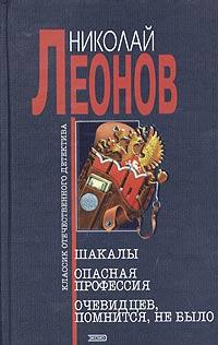 Леонов Николай - Шакалы скачать бесплатно