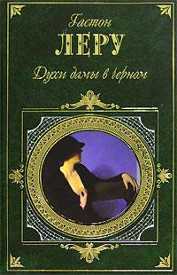 Леру Гастон - Духи дамы в черном скачать бесплатно