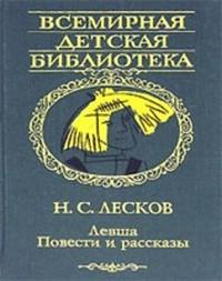 Лесков Hиколай - Левша скачать бесплатно