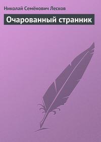 Обложка книги лесков очарованный странник