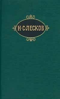 Лесков Николай - Маленькая ошибка скачать бесплатно