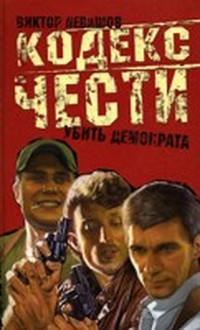 Левашов Виктор - Убить демократа скачать бесплатно