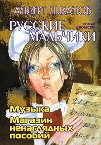 Лиханов Альберт - Магазин ненаглядных пособий скачать бесплатно