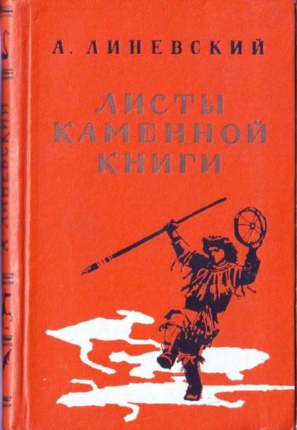 Линевский Александр - Листы каменной книги скачать бесплатно