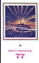 Липатов Павел - Часы с браслетом скачать бесплатно