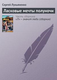 Лукьяненко Сергей - Ласковые мечты полуночи скачать бесплатно