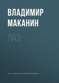 Маканин Владимир - Лаз скачать бесплатно