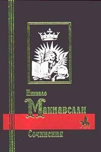 Макиавелли Николо - О том, как надлежит поступать с восставшими жителями Вальдикьяны скачать бесплатно