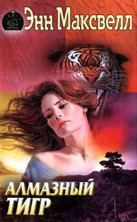Максвелл Энн - Алмазный тигр скачать бесплатно
