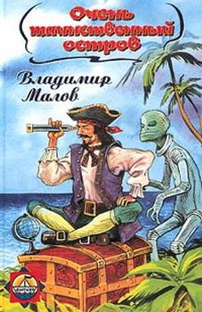 таинственный остров скачать книгу fb2