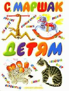 Онлайн книги для детей читать с картинками онлайн бесплатно