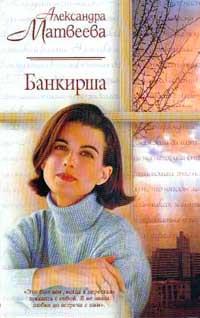 Матвеева Александра - Банкирша скачать бесплатно