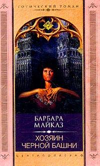 Майклз Барбара - Хозяин Чёрной башни скачать бесплатно