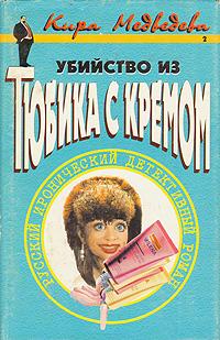 Медведева Кира - Убийство из тюбика с кремом скачать бесплатно