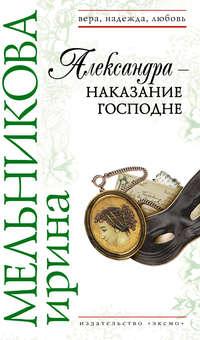 Мельникова Валентина - Александра - наказание Господне скачать бесплатно