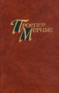 Мериме Проспер - Жемчужина Толедо скачать бесплатно
