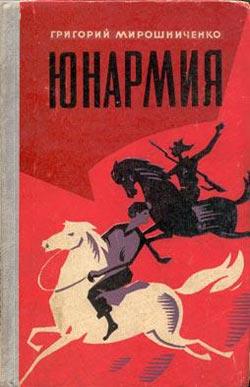 Мирошниченко Григорий - Юнармия скачать бесплатно