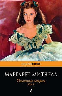Митчелл Маргарет - Унесенные ветром скачать бесплатно