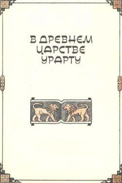 Моисеева Клара - В древнем царстве Урарту скачать бесплатно
