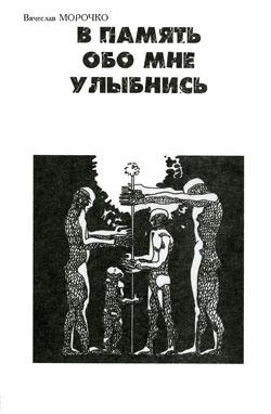 Морочко Вячеслав - В память обо мне улыбнись скачать бесплатно