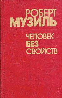 Музиль Роберт - Человек без свойств (Книга 1) скачать бесплатно