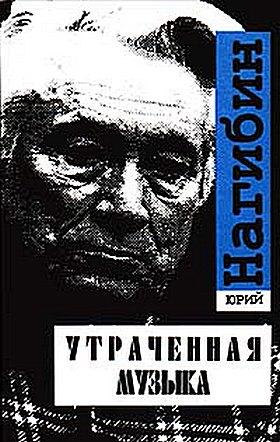 Нагибин Юрий - Школьный альбом скачать бесплатно