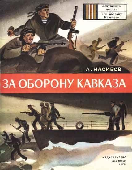 Насибов Александр - За оборону Кавказа скачать бесплатно