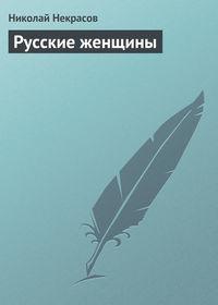 Некрасов Микола - Русские прекрасный пол скачать бесплатно
