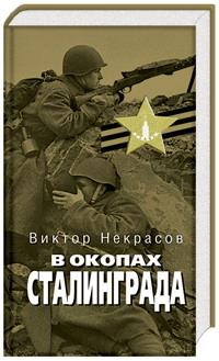 Некрасов Виктор - В окопах Сталинграда скачать бесплатно