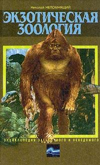 Непомнящий Николай - Экзотическая зоология скачать бесплатно