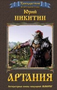 Никитин Юрий - Артания (Троецарствие - 1) скачать бесплатно