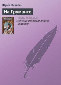 Никитин Юрий - На Груманте скачать бесплатно