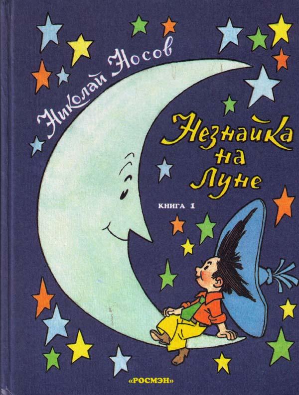скачать книгу приключения незнайки на луне