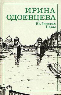 Одоевцева Ирина - На берегах Невы скачать бесплатно