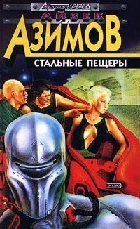 Азимов Скачать Книги Торрент - фото 7