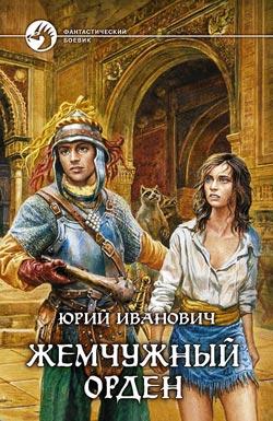 Иванович Юрий - Жемчужный орден скачать бесплатно
