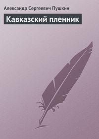 Скачать кавказский пленник кто автор рассказа
