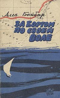 Бомбар Ален - За бортом по своей воле скачать бесплатно