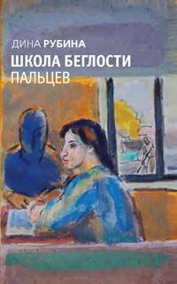 Рубина Дина - Школа беглости пальцев (сборник) скачать бесплатно