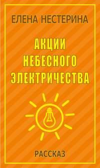 Нестерина Елена - Акции небесного электричества скачать бесплатно