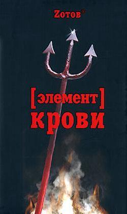 Зотов Г. - Элемент крови скачать бесплатно