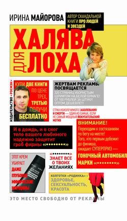 Майорова Ирина - Халява для лоха скачать бесплатно