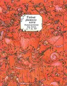 Таск Сергей - Тайна рыжего кота. Роман-детектив для детей от 7 до 107 скачать бесплатно