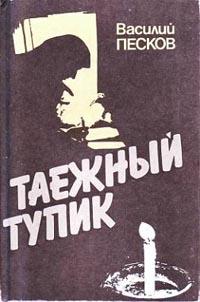 Песков Василий - Таежный тупик скачать бесплатно