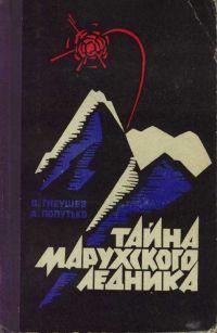 Гнеушев Владимир - Тайна Марухского ледника скачать бесплатно