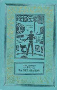 Савченко Владимир - За перевалом скачать бесплатно