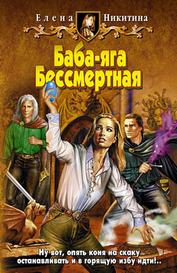 Никитина Елена - Баба-яга Бессмертная скачать бесплатно