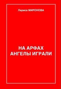 Миронова Лариса - На арфах ангелы играли (сборник) скачать бесплатно
