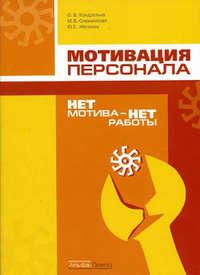 Снежинская Марина - Нет мотива – нет работы. Мотивация у нас и у них скачать бесплатно