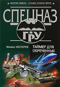 Нестеров Михаил - Таймер для обреченных скачать бесплатно